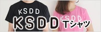 KSDD Tシャツ2.0