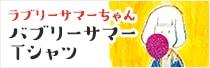 ラブリーサマーちゃん バブリーサマーTシャツ