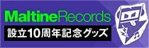 Maltine Records設立10周年記念グッズ