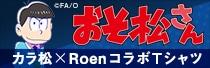 「おそ松さん」カラ松×RoenコラボTシャツ