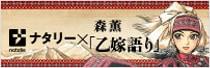 森薫×ナタリーストア「乙嫁語り」グッズ