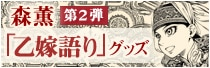 森薫×ナタリーストア「乙嫁語り」グッズ第2弾