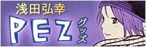浅田弘幸×ナタリーストア「PEZ」グッズ