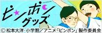 TVアニメ「ピンポン」グッズ