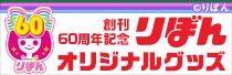 創刊60周年記念「りぼん」オリジナルグッズ