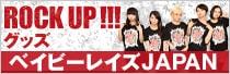 「ROCK UP!!!」オフィシャルグッズ