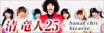 清 竜人25「夫婦の協同作業」企画グッズ