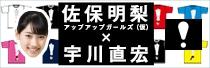 佐保明梨(アップアップガールズ(仮)) × 宇川直宏