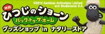 「映画 ひつじのショーン〜バック・トゥ・ザ・ホーム〜」グッズショップ in ナタリーストア