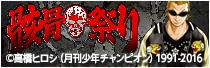 SKULL SHIT 20周年記念「骸骨祭り」初のリバーシブルスカジャン登場