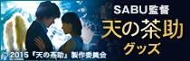 SABU監督「天の茶助」グッズ