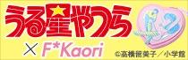 うる星やつら×F*Kaori