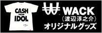 WACK(渡辺淳之介)×ナタリーストア WACKオリジナルグッズ