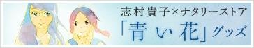 志村貴子×ナタリーストア「青い花」グッズ