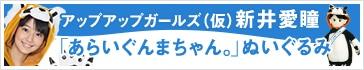 アップアップガールズ(仮)新井愛瞳「あらいぐんまちゃん。」ぬいぐるみ