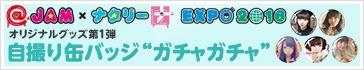��@JAM�ߥʥ�� EXPO 2016�ץ��ꥸ�ʥ륰�å���1��