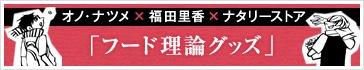 オノナツメ×福田里香 ゴロ食グッズ 予約受付中