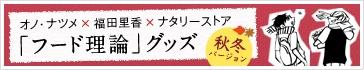 オノナツメ×福田里香 ゴロ食グッズ 秋冬バージョン 予約受付中