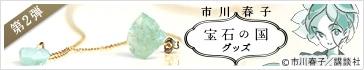 「宝石の国」グッズ 第2弾