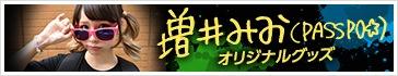 増井みお(PASSPO☆)オリジナルグッズ