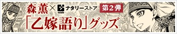 森薫×ナタリー「乙嫁語り」グッズ 第2弾