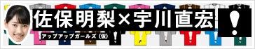 佐保明梨×宇川直宏 100EXCLAMATIONS!
