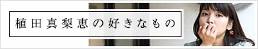 植田真梨恵オリジナルグッズ