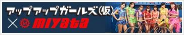 アップアップガールズ(仮)×ミヤタサイクル