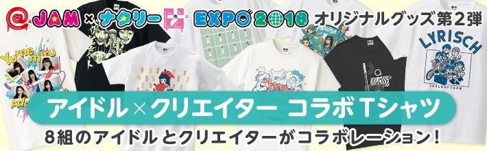 ��@JAM�ߥʥ�� EXPO 2016�ץ��ꥸ�ʥ륰�å���2��