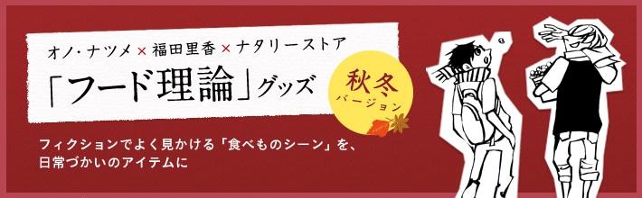 オノ・ナツメ×福田里香×ナタリーストア「フード理論」グッズ 秋冬バージョン フィクションでよく見かける「食べものシーン」を、日常づかいのアイテムに