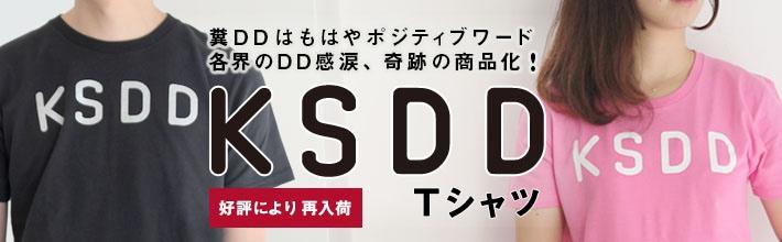 各界のDD感涙、奇跡の商品化! KSDD Tシャツ【2012年12月3日販売再開】