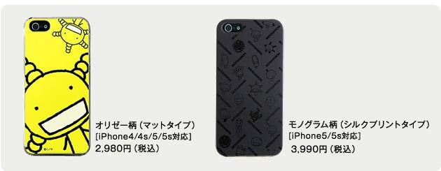 オリゼー柄(マットタイプ)[iPhone4/4S/5対応] 2,980円(税込)、モノグラム柄(シルクプリントタイプ)[iPhone5対応] 3,990円(税込)