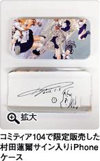 コミティア104で限定販売した村田蓮爾サイン入りiPhoneケース