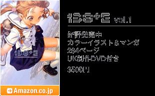 138°E vol.1 好評発売中 カラーイラスト&マンガ 284ページ uk制作DVD付き 3500円