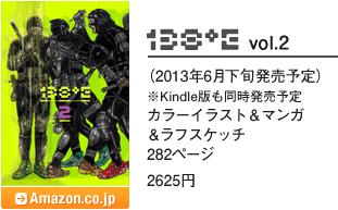 138°E vol.2 (2013年6月下旬発売予定)※Kindle版も同時発売予定 カラーイラスト&マンガ&ラフスケッチ282ページ 2625円