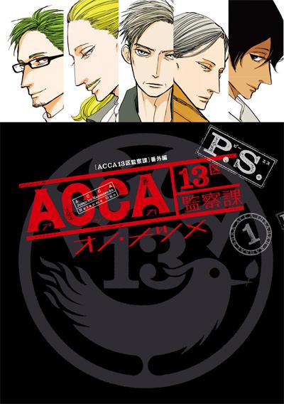 オノ・ナツメ「ACCA13区監察課 P.S.①」