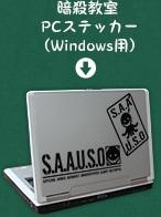 暗殺教室 PCステッカー(Windows用)