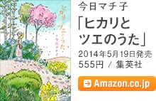 今日マチ子「ヒカリとツエのうた」/ 2014年5月19日発売 / 555円 / 集英社
