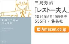 三島芳治「レストー夫人」/ 2014年5月19日発売 / 555円 / 集英社