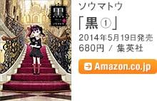 ソウマトウ「黒(1)」/ 2014年5月19日発売 / 680円 / 集英社