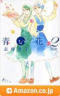 「青い花」2巻 / Amazon.co.jp
