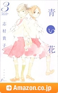 「青い花」3巻 / Amazon.co.jp