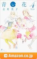 「青い花」4巻 / Amazon.co.jp