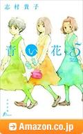 「青い花」5巻 / Amazon.co.jp