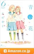 「青い花」6巻 / Amazon.co.jp