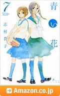「青い花」7巻 / Amazon.co.jp
