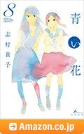 「青い花」8巻 / Amazon.co.jp