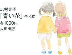 志村貴子「青い花」全8巻 / 各1000円 / 太田出版