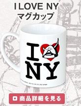I LOVE NYマグカップ