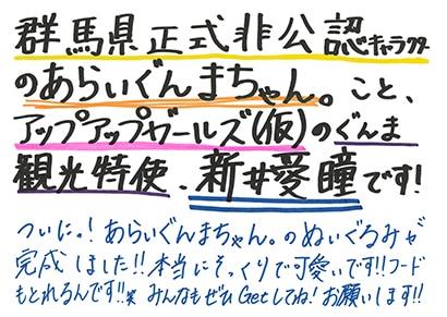 新井さんからのコメント。